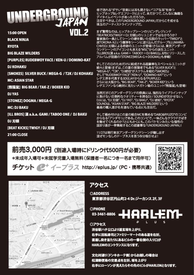 UNDERGROUND JAPAN vol.2のサムネイル画像1
