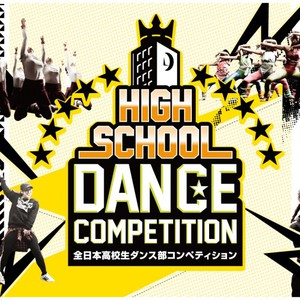 HIGH SCHOOL DANCE COMPETITION 2017 関東大会のサムネイル画像1