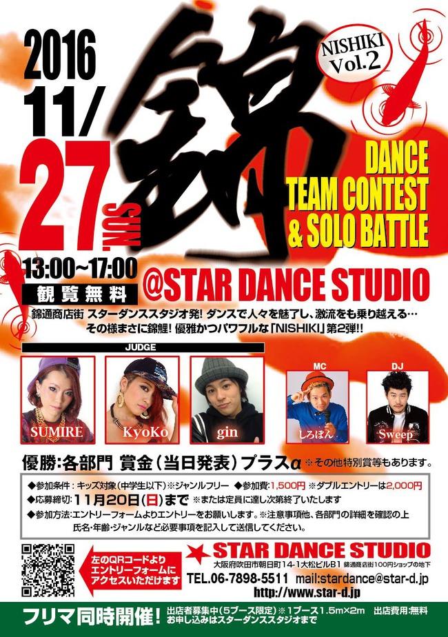 チームダンス&ソロバトル「NISHIKI」Vo.2のサムネイル画像1