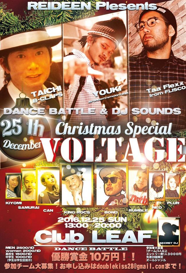 voltage dance battleのサムネイル画像1