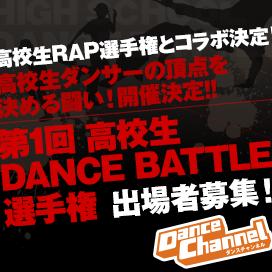 ダンスチャンネル 第1回高校生DANCE BATTLE選手権 決勝大会のサムネイル画像1