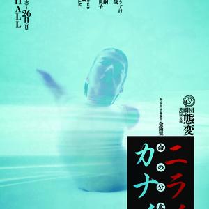 劇団態変 第64回公演『ニライカナイ -命の分水嶺』のサムネイル画像1