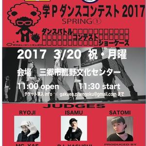 学P ダンスコンテスト 2017SPRING①のサムネイル画像1