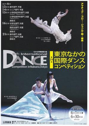 第19回東京なかの国際ダンスコンペティションのサムネイル画像1
