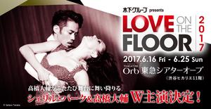 木下グループ presents LOVE ON THE FLOOR 2017のサムネイル画像1