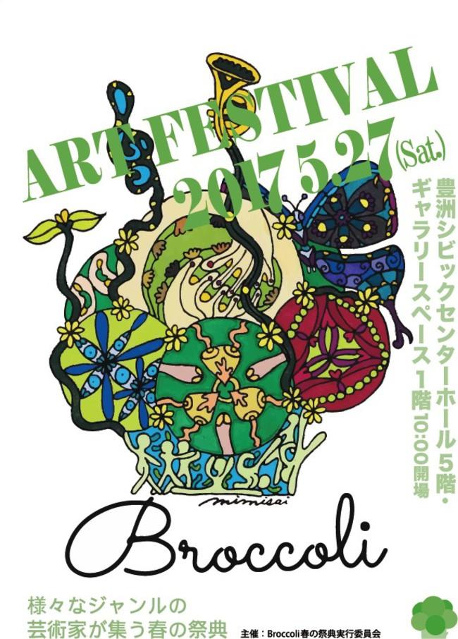 Broccoli ART FESTIVAL 2017・春の祭典のサムネイル画像1
