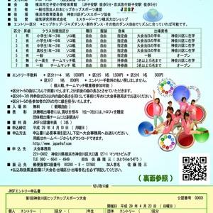 第1回 神奈川区ヒップホップスポーツ大会のサムネイル画像1