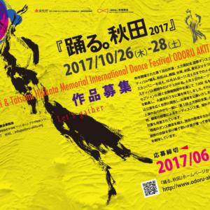 『踊る。秋田2017』 第2回 石井漠・土方巽記念 国際ダンスフェスティバル のサムネイル画像1