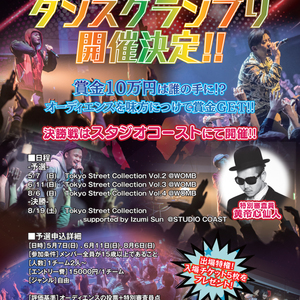 Tokyo Street Collection ダンスグランプリのサムネイル画像1