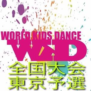 WORLD KIDS DANCE 全国大会  vo.3 東京予選 チームダンスコンテスト&フリースタイルソロバトル  のサムネイル画像1