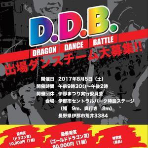 DRAGON DANCE BATTLEのサムネイル画像1