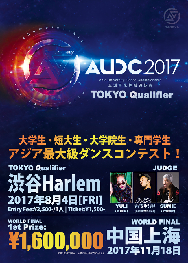 Asia University Dance Championship 2017のサムネイル画像1