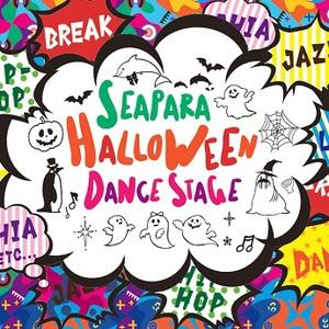 シーパラ ハロウィン ダンスステージ2017のサムネイル画像1