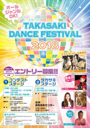 タカサキダンスフェスティバル2018のサムネイル画像1