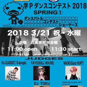 学Pダンスコンテスト 2018 SPRING①のサムネイル画像1