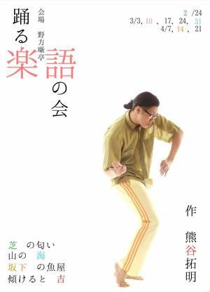 踊る『熊谷拓明』カンパニー『踊る楽語の会』のサムネイル画像1