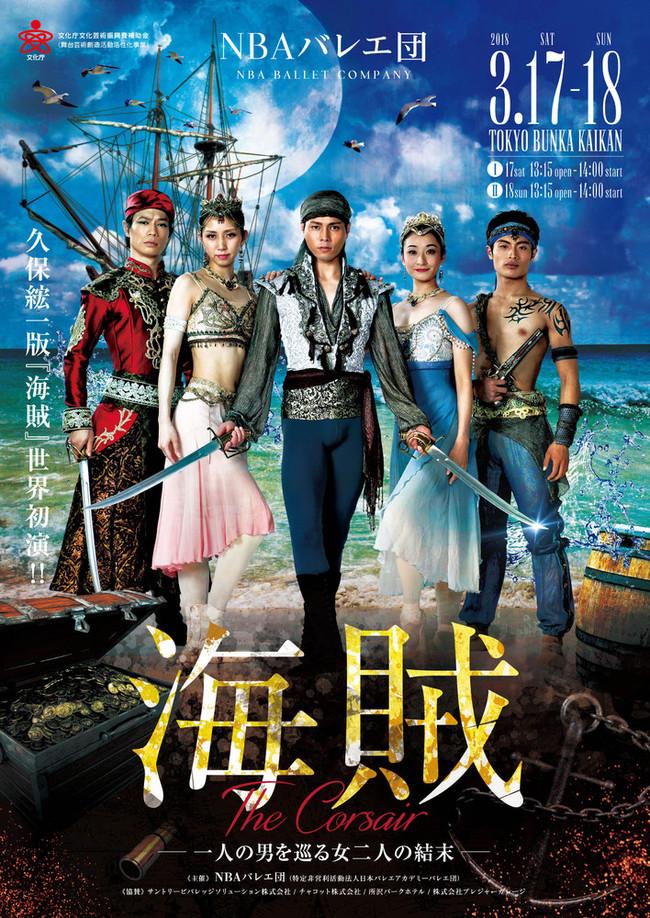 「海賊」一人の男を巡る女二人の結末のサムネイル画像1