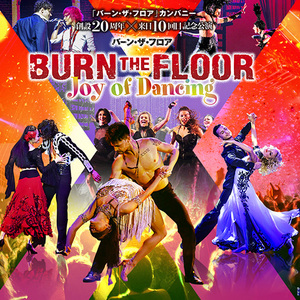 BURN THE FLOOR -Joy of Dancing-のサムネイル画像1