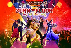 BURN THE FLOOR -Joy of Dancing-のサムネイル画像1
