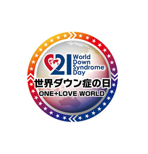 世界ダウン症の日2018〜ONE+LOVE WORLD 関西公演のサムネイル画像1