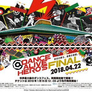 DANCE ALIVE HERO'S FINALのサムネイル画像1