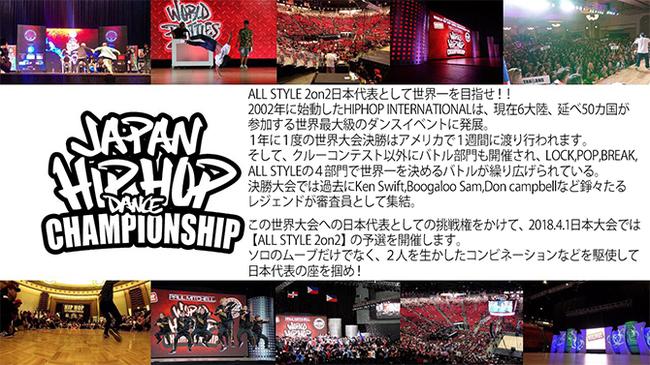 HIPHOP INTERNATIONAL JAPAN オールスタイル2ON2バトルのサムネイル画像1