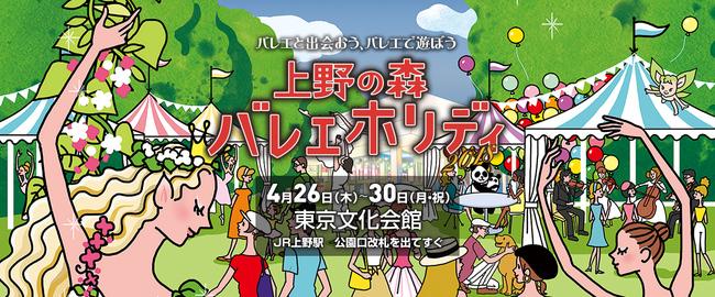 上野の森 バレエホリディ ーバレエと出会おう、バレエと遊ぼうーのサムネイル画像1