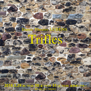 「Trifles」-些細な事、小さな事実、ダイアローグーのサムネイル画像1