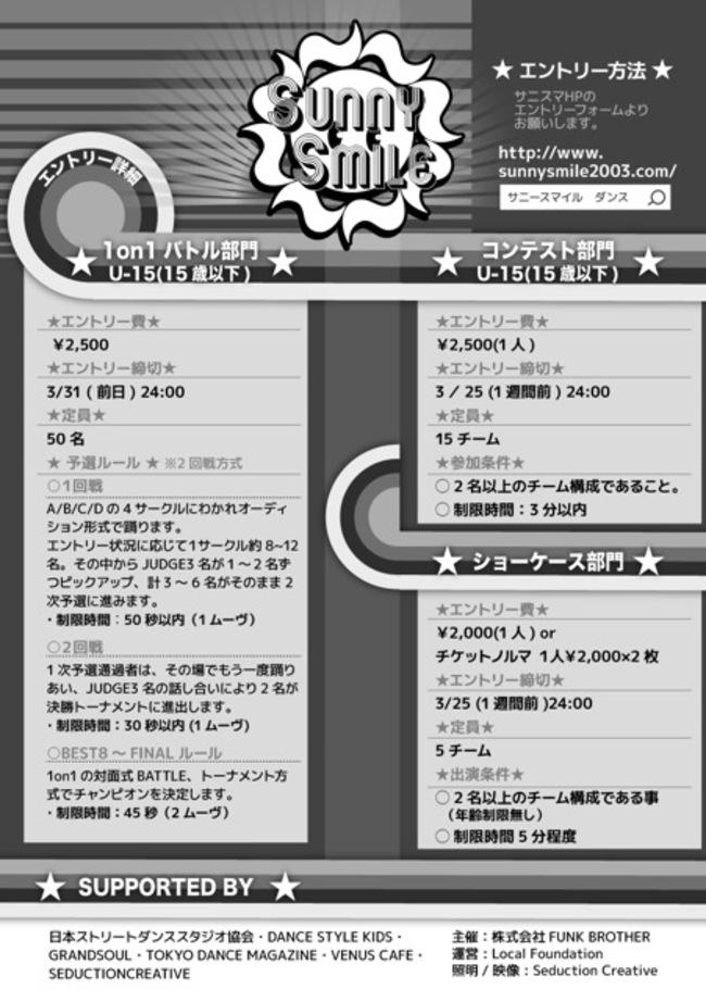 SUNNY SMILE 10 th season 第1回大会のサムネイル画像1