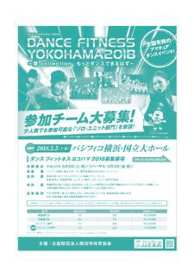 「DANCE FITNESS YOKOHAMA2018」のサムネイル画像1