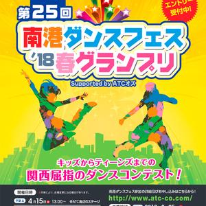 ミズノ杯 第25回南港ダンスフェス '18春グランプリのサムネイル画像1