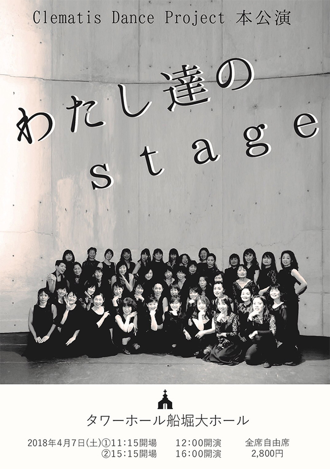 ◆Clematis Dance P roject 本公演◆のサムネイル画像1