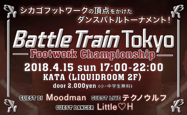 Battle Train Tokyo -Footwork Championship-のサムネイル画像1