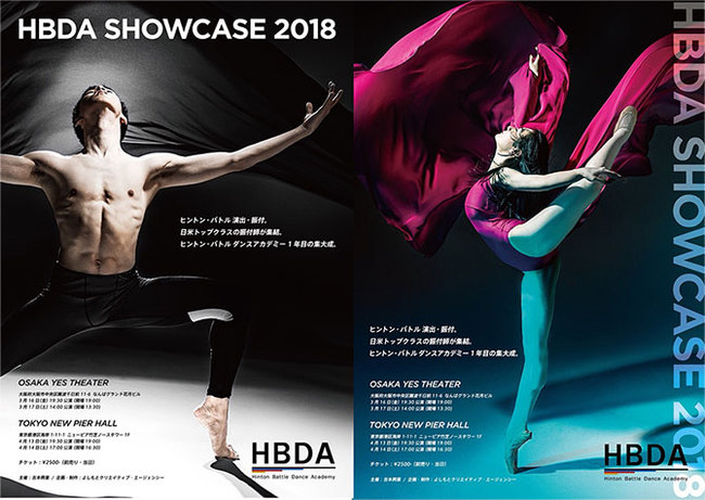 HBDA SHOWCASE 2018のサムネイル画像1