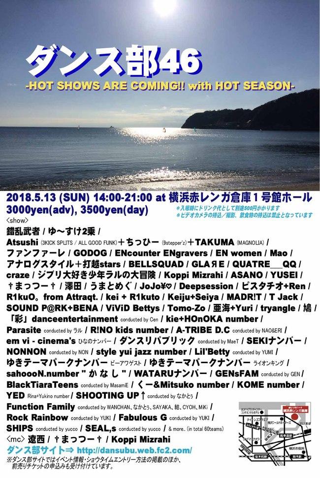 ダンス部46 ~HOT SHOWS ARE COMING!! with HOT SEASON~のサムネイル画像1