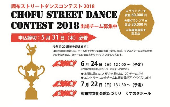 調布ストリートダンスコンテスト2018のサムネイル画像1