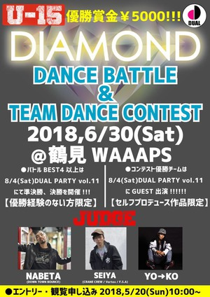 DIAMOND【U15】 DANCE BATTLE&TEAM DANCE CONTESTのサムネイル画像1