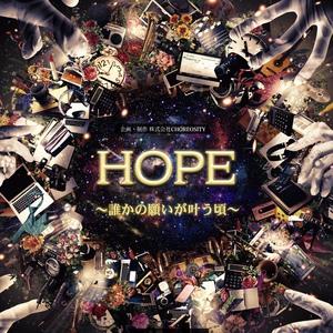 『HOPE』〜誰かの願いが叶う頃〜のサムネイル画像1