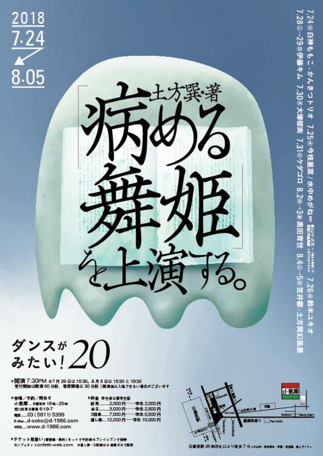 ダンスがみたい!20 「病める舞姫」を上演するのサムネイル画像1
