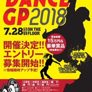 ミューザ川崎ダンスグランプリ2018のサムネイル画像1
