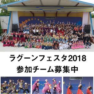 キッズダンスコンテスト「ラグーンフェスタ2018」のサムネイル画像1