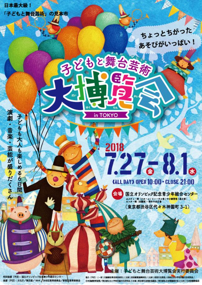 子どもと舞台芸術 大博覧会 in TOKYOのサムネイル画像1