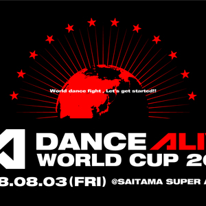 DANCE ALIVE WORLD CUP 2018のサムネイル画像1