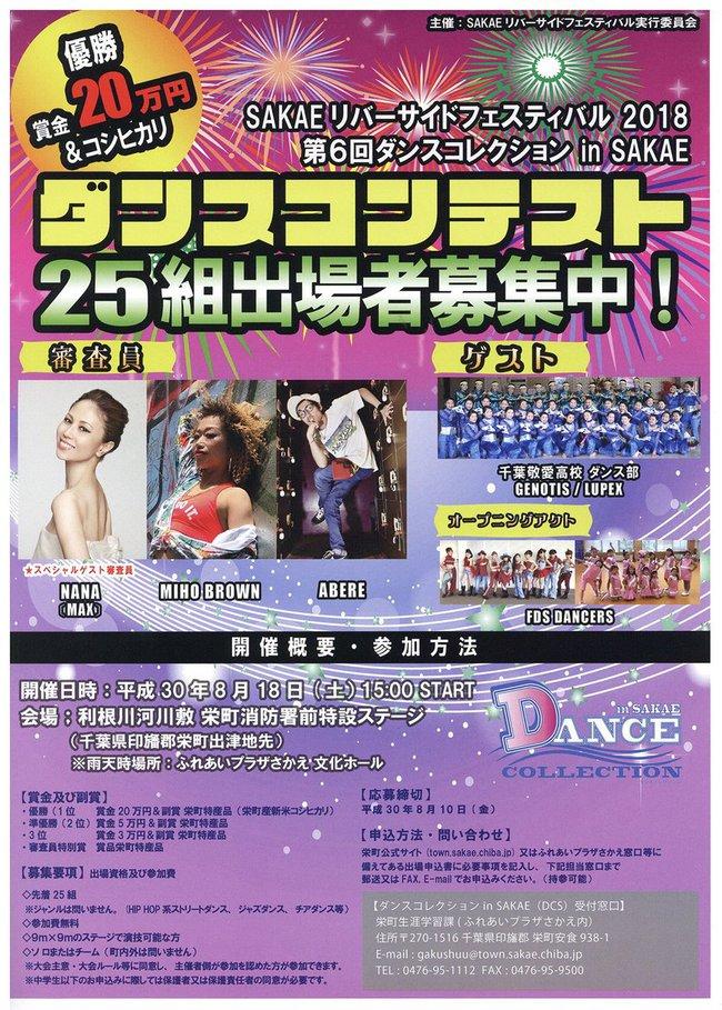 SAKAE リバーサイドフェスティバル 2018 第6回ダンスコレクション in SAKAEのサムネイル画像1