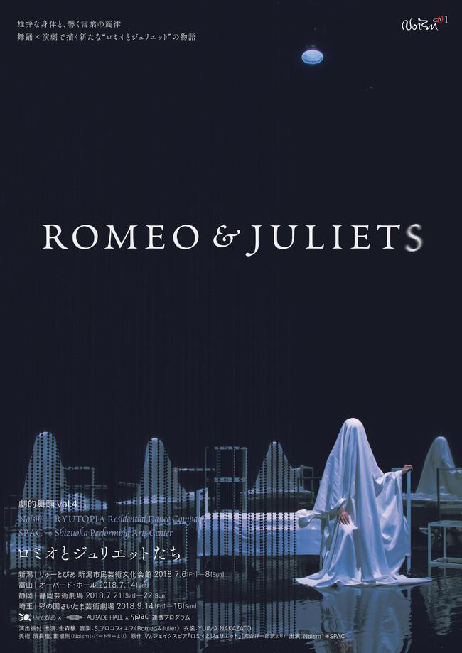 Noism1×SPAC 劇的舞踊 vol.4 「ROMEO & JULIETS」のサムネイル画像1