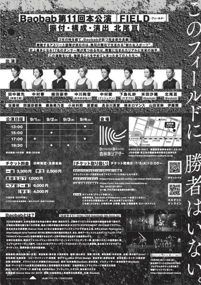 Baobab第11回本公演『FIELD-フィールド-』のサムネイル画像1