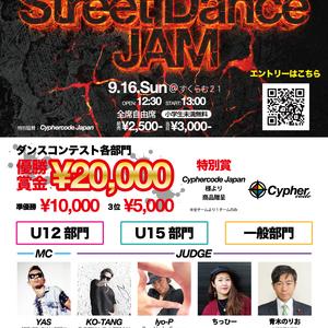 TAKATSU Street Dance JAM Vol.3のサムネイル画像1