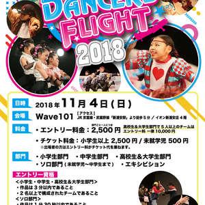 キッズダンスコンテスト「DANCERS FLIGHT 2018」のサムネイル画像1