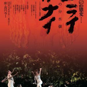 劇団態変 ニライカナイ - 命の分水嶺のサムネイル画像1