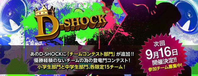 D-SHOCK@東武動物公園イベントステージのサムネイル画像1